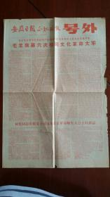 1966年11月,安徽日报并合肥晚报《号外》:毛主席第六次接见文化革命大军、林彪接见革命师生的讲话。