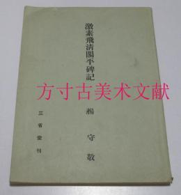 激素飞清阁评碑记  中国碑碣书谈
