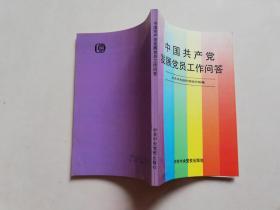 中国共产党发展党员工作问答