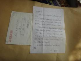 我国老一辈著名文学翻译家  钱锺书的学生 黄雨石信札一通1页 代封