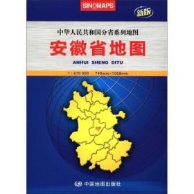 2012新版·中华人民共和国分省系列地图:安徽省地图(盒装大全开)