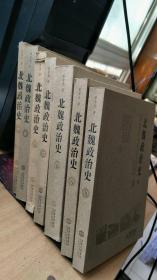 北魏政治史(一.三.五.六.七.八.九)七册合售
