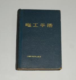 电工手册 精装 1983年