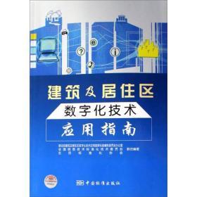 建筑及居住區數字化技術應用指南