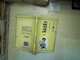 大唐双龙传 15