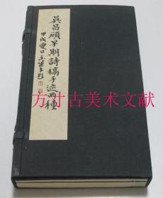 吴昌硕早期诗稿手迹两种 线装一函两册全 1994年初版
