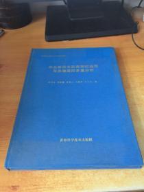 华北板块东部奥陶纪地层与古地理的多重分析 (作者签名本)