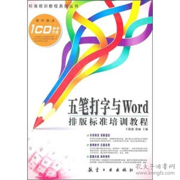 五笔打字与Word 排版标准培训教程