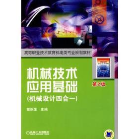 机械技术应用基础 (机械设计四合一)第2版