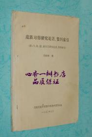 藏族习俗研究论著、资料索引(附:门、珞、僜、夏尔巴研究论著、资料索引)