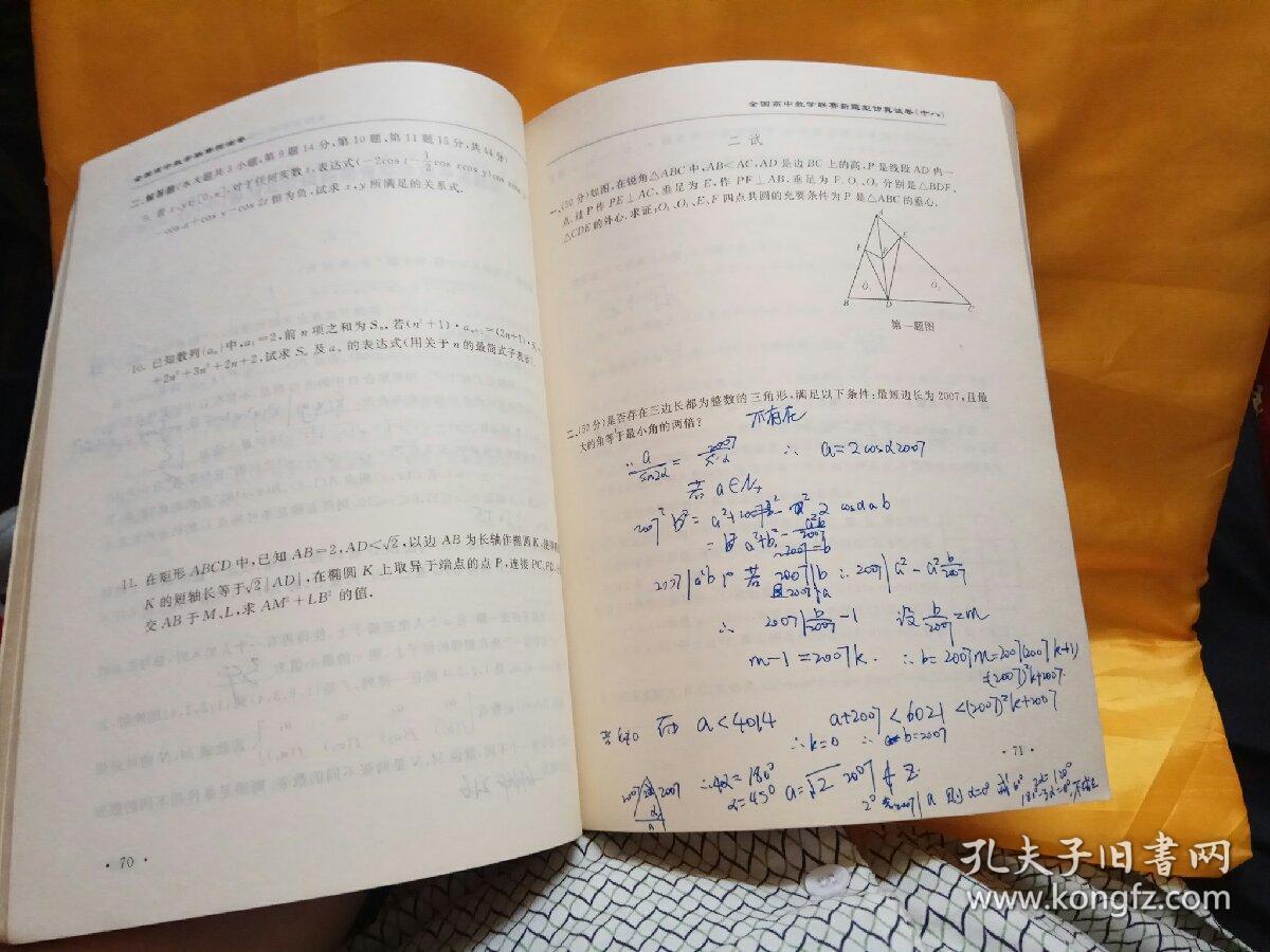 高中丛书v高中系列贴吧:高中全国联赛高中预测卷数学中山大连数学图片