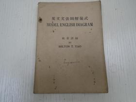 民国三十六年六十版《英文文法图解范式》姚慕谭编