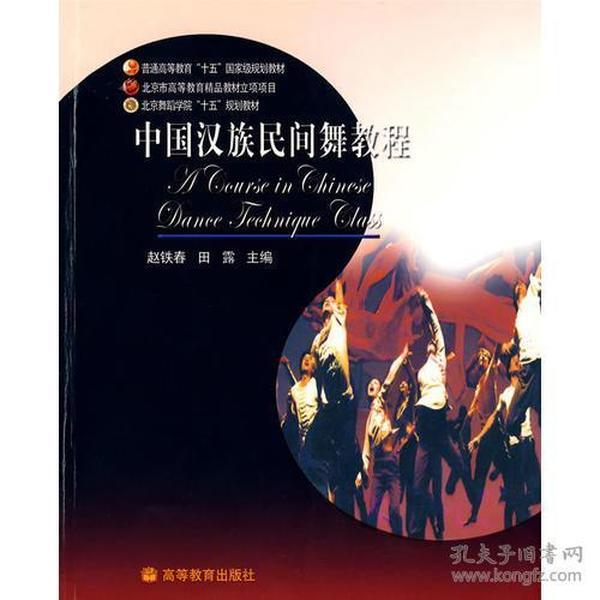 中国汉族民间舞教程