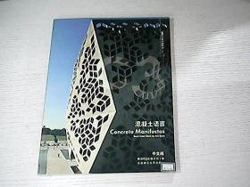 建筑立场系列丛书18:混凝土语言(中文版)