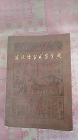 古汉语常用字字典 [软精装]