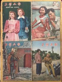 上影画报1958年1、2、3、4期合售