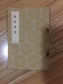 民国丛书集成初编:《瀛涯胜览》1册全