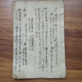 手抄本【11】     线装古籍  手钞本       皮纸手写       字体优美流畅