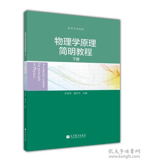 高等学校教材:物理学原理简明教程(下册)
