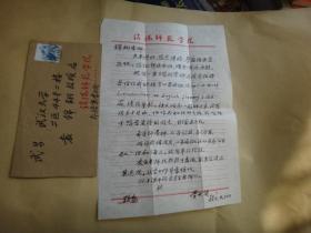 《高考英语口试》的主编 李天侨毛笔信札1通1页、代信封