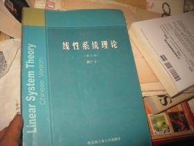 线性系统理论(第2版)私藏有标注