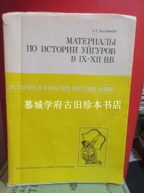 HISTORY AND CULTURE OF THE EAST OF ASIA. ED. LERICHEV. 1. FAR EAST AND ADJACENT REGION IN THE MIDDLE AGES. 2. MALIAVKIN. MATERIALS TO THE HISTORY OF UIGHURS IN IX-XII CENTURIES. 3. SIBERIA CENTRAL