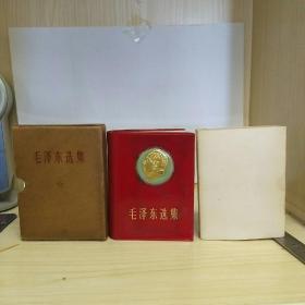 稀缺精美版本,夜光头像的毛泽东选集一卷本(68年济南一印)