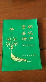 吉林名优特产(1989年1版1印 仅印3000册)