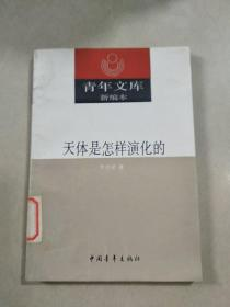 青年文库新编本 天体是怎样演化的(一版一印)