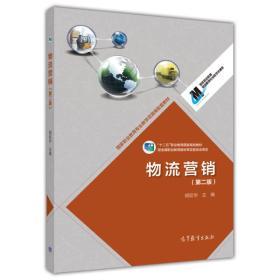 高等职业教育专业教学资源库建设项目规划教材:物流营销