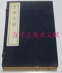 中国书店80年代初木板刷印玉扣纸本------仿宋精写刻本《吉金文录》一函2册全-----当时定价24元