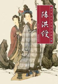 中国历代名家作品精选:陈洪绶