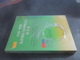 中国-欧盟  荒漠化综合治理研讨会论文集(中英文)