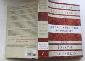 A code of Jewish ethics: v.2: Love your neighbor as yourself  英文原版  精装毛边本