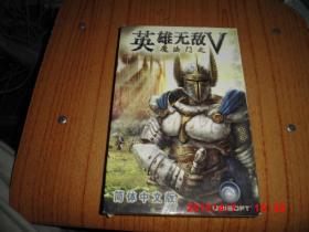 游戏光盘:英雄无敌V 魔法门之 (简体中文版 1CD+手册)