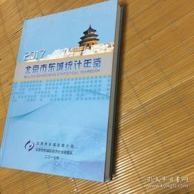 北京市东城统计年鉴2017