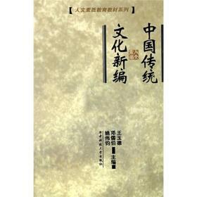 9787560913681中国传统文化新编