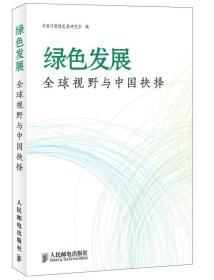 绿色发展:全球视野与中国抉择