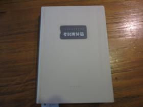 二十世纪书法研究丛书:《考识辨异篇》(修订本0