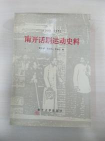 南开话剧运动史料1909-1922 南开大学出版社1984年 32开平装