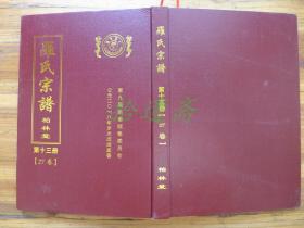 罗氏宗谱 笫十三册 【27卷】