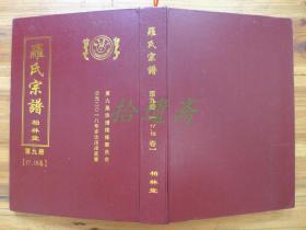 罗氏宗谱 笫九册 【17、18卷】
