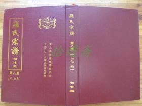 罗氏宗谱 笫八册 【15、16卷】