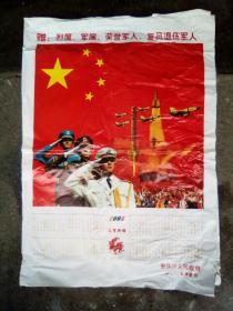 2005年年历画  赠:烈属、军属、残废军人、复员退伍军人(安庆)2张