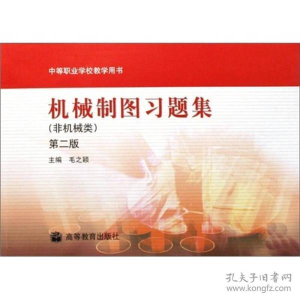 中等职业学校教学用书:机械制图习题集(非机械类)(第2版)