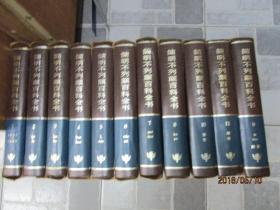 简明不列颠百科全书 全11册