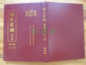 罗氏宗谱 笫三册 【4、5卷】