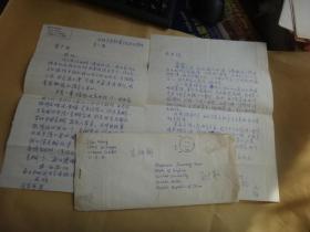 武汉大学英语系教授王吉玉 信札2通2页、带1信封