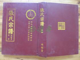 张氏宗谱 中册【7、8、9、10、11、12、13卷】