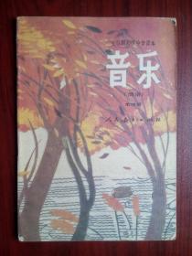 全日制初中音乐第四册简谱,初中音乐1988年第1版